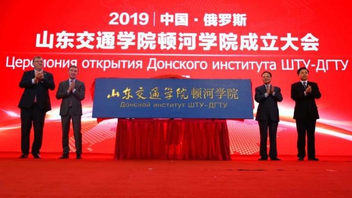 В Китае открыли Донской институт на базе ростовского вуза