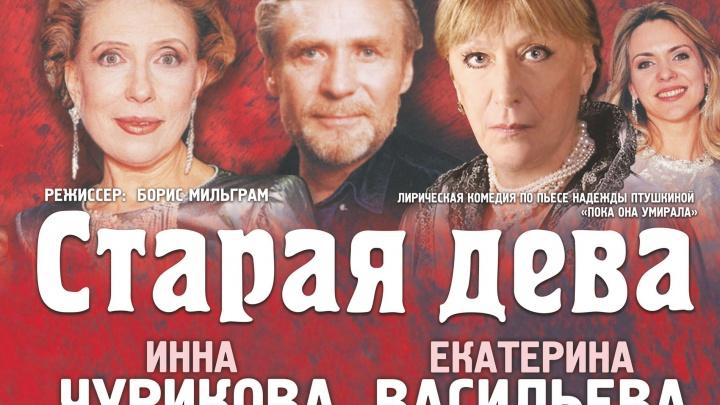 Под занавес лета: в Самаре покажут новогоднюю постановку со звездами советского кино