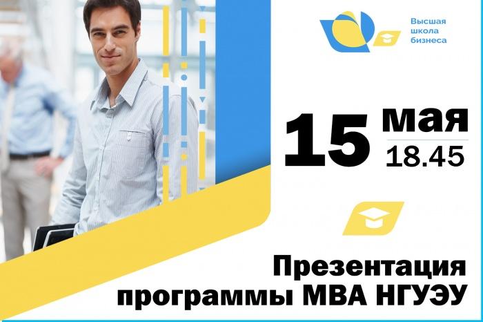 НГУЭУ приглашает на бесплатную презентацию уникальной программы MBA