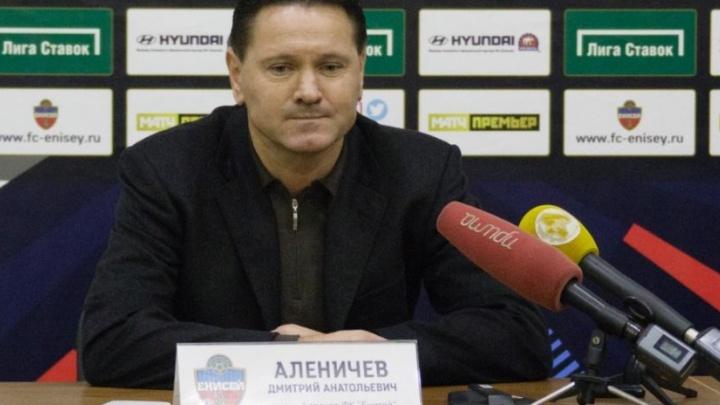 Тренера «Енисея» Дмитрия Аленичева на полтора года лишили водительских прав