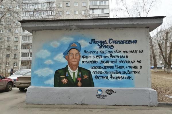 Портрет Леонида Степановича Жукова уже украсил трансформаторную будку на Сормовской улице