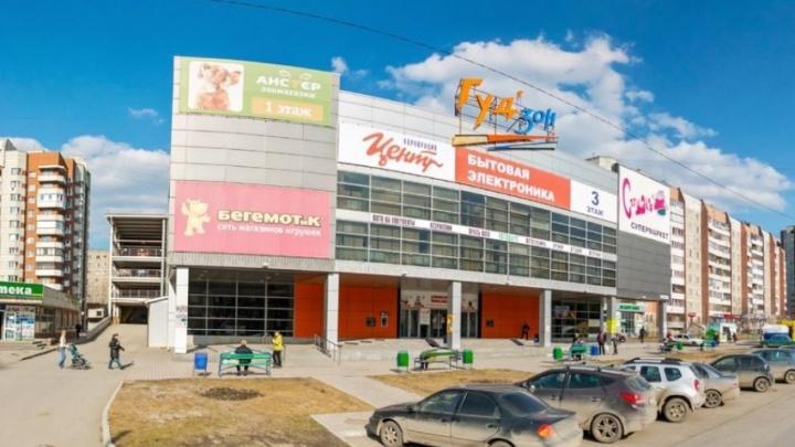 В Екатеринбурге выставили на продажу торговый центр, который хотели закрыть из-за пожарной опасности
