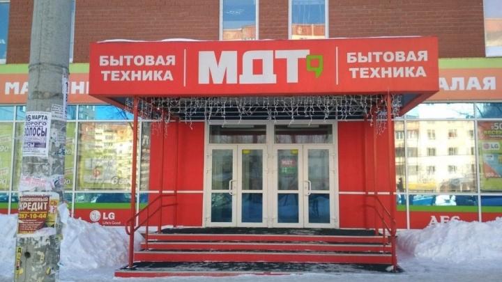 В Перми закрылась сеть магазинов «МДТ». Куда обращаться бывшим покупателям, если сломалась техника