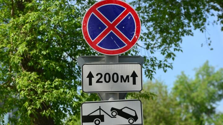 В Екатеринбурге запретят парковаться ещё на четырех улицах