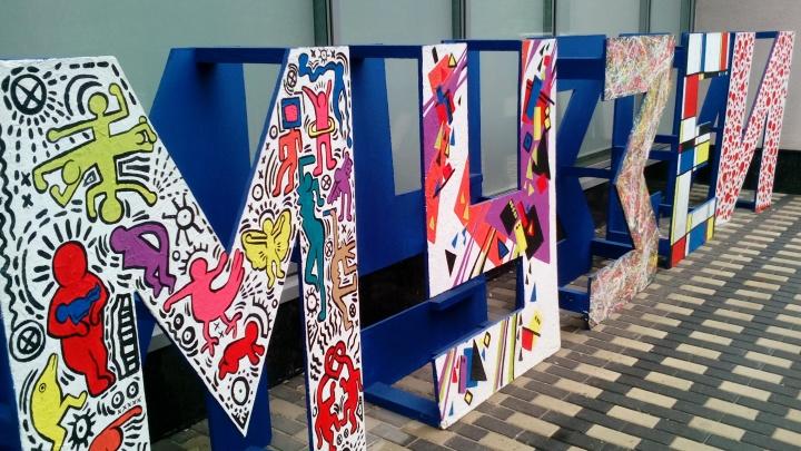 Возле музея Машкова в Волгограде рядом с «Велорыбицей» появились огромные пестрые буквы