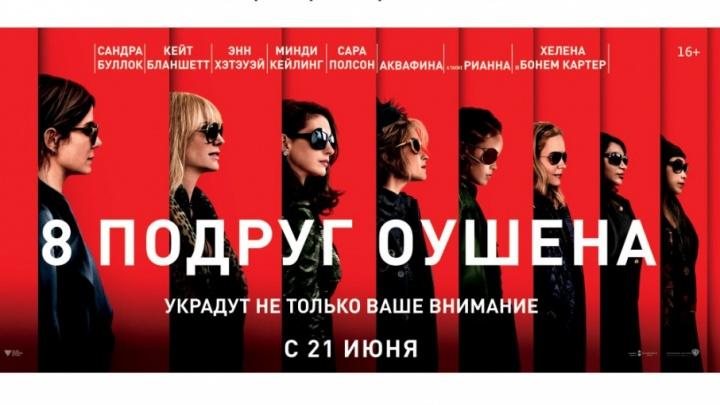 «8 подруг Оушена» в Ярославле покажут за день до российской премьеры