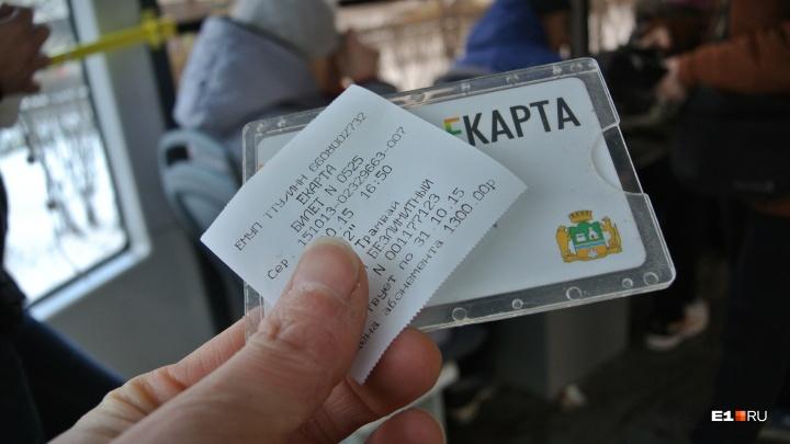 Председатель гордумы заявил, что цены на проезд по картам в Екатеринбурге завышены