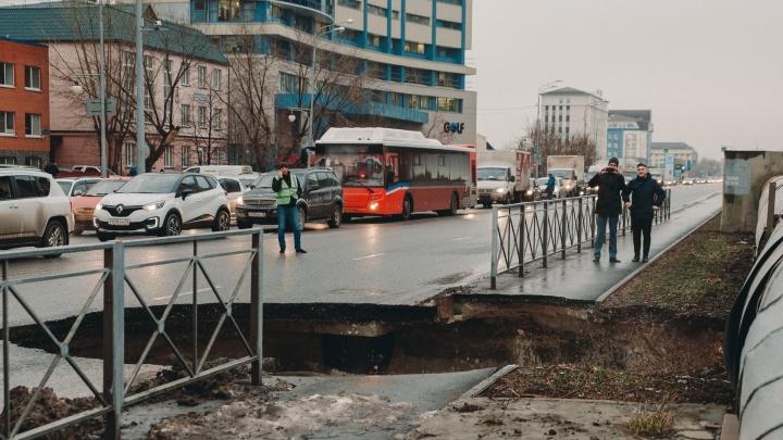 «Яма около десяти метров»: на перекрестке Одесской и Харьковской в Тюмени обвалился асфальт