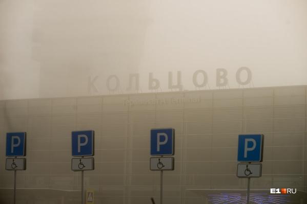Кольцово, как и остальной Екатеринбург, накрыло туманом