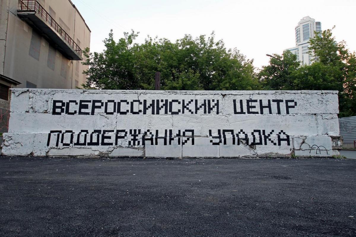 Эта надпись появилась на Антона Валека, 7