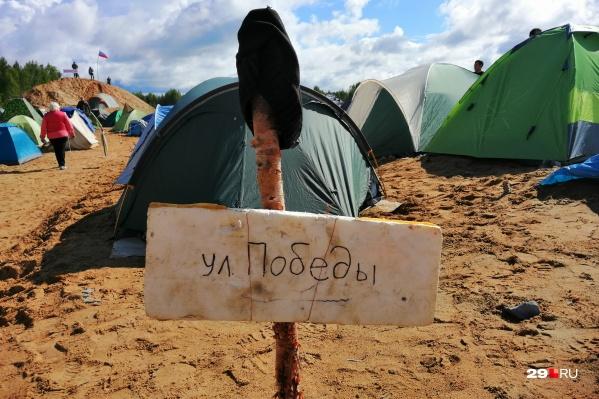 Гуляя вдоль рядов палаток, можно прочитать названия «улиц»