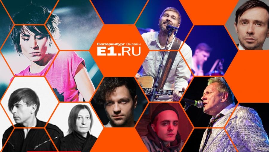 Звёзды русского рока съедутся на«Маяк» вЕкатеринбург