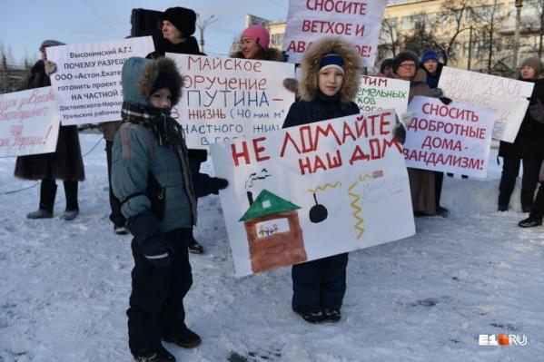 Жители Уралмаша вышли на митинг еще перед Новым годом