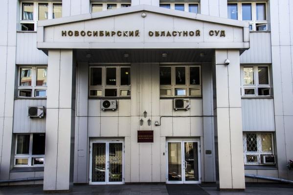 Новосибирский областной суд оставил приговор без изменения