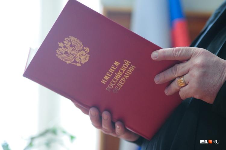 ВСвердловской области посадили пособницу экс-полицейского, который совершал ритуальные убийства