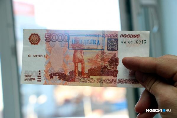 В Красноярске были замечены фальшивые 5-тысячные банкноты