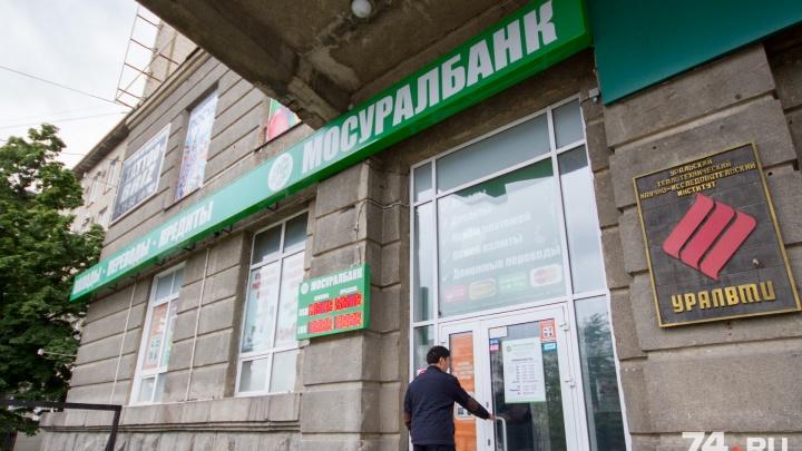 Выбрали агента: кто вернёт деньги южноуральским вкладчикам «Мосуралбанка»