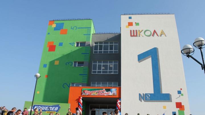 «Взрослые будут завидовать детям»: в Кошелев-парке открыли новую школу