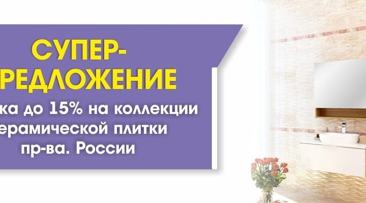 «Водолей» объявил августовские скидки на российский кафель