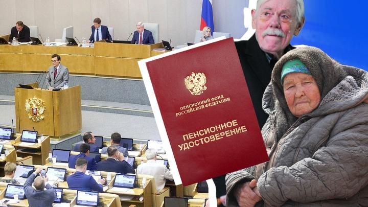 328 депутатов Госдумы приняли проект закона о значительном повышении пенсионного возраста