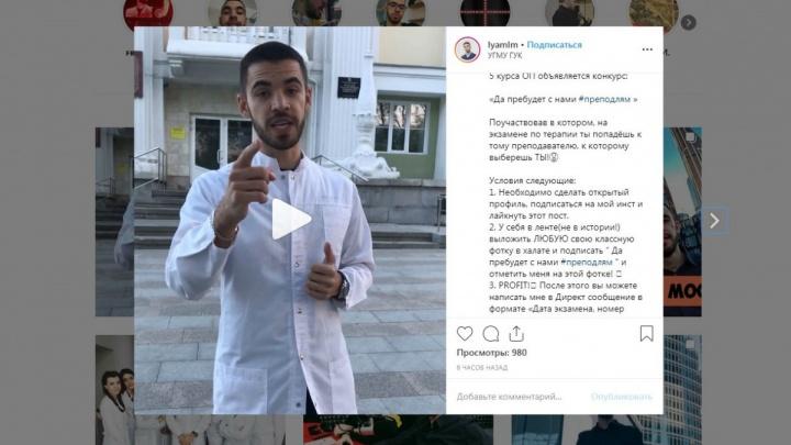 Педагог с Урала, пообещавший медикам помощь с экзаменами за фото в халате, объяснил свою инициативу