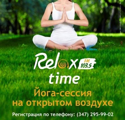 Relax FM Уфа представляет проект Relax-time