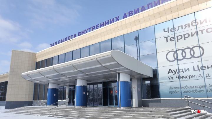 Дорогой Крым: челябинские антимонопольщики выяснят, почему выросли цены на авиабилеты в Симферополь