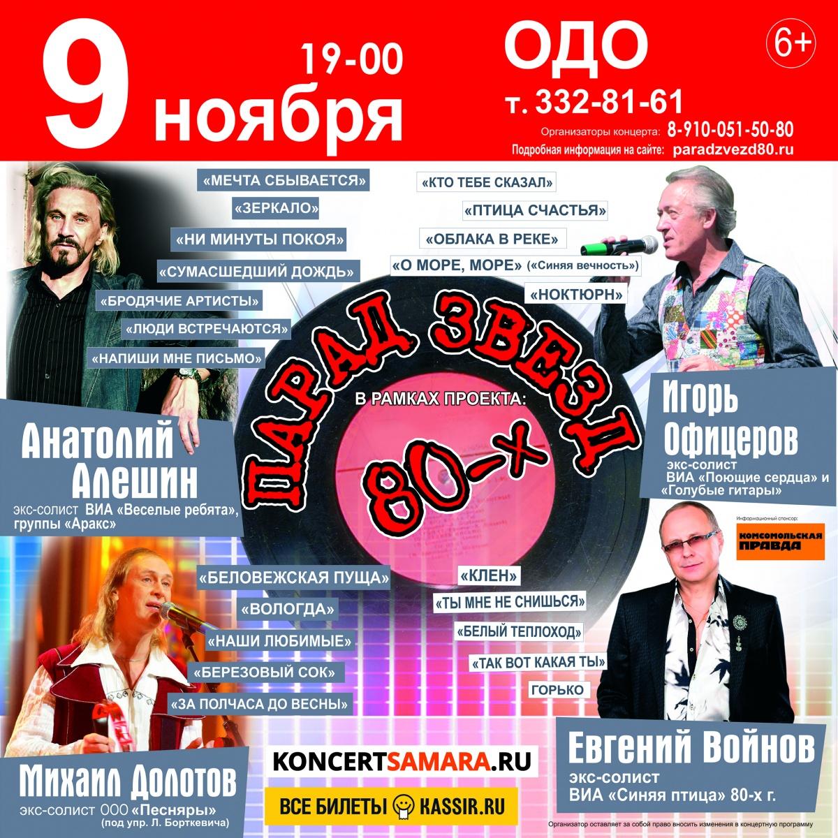 Песни про клен и Вологду: в Самаре зажгут огни «Парада звезд 80-х»