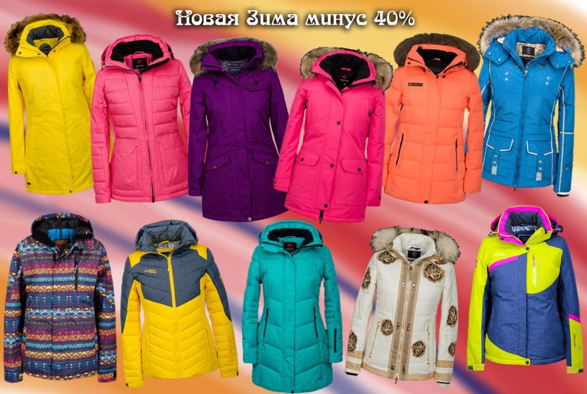На зимние пуховики и куртки снизили цены до 50 %