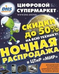 Супермаркет DNS предлагает ночь выгодных покупок