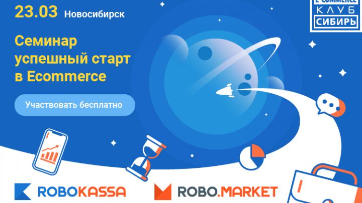 Предприниматели Новосибирска узнают, как запустить бизнес в интернете на бесплатном семинаре