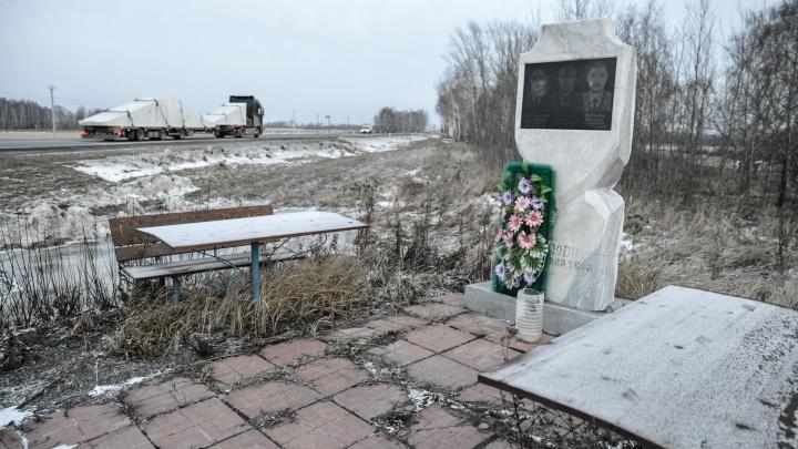 Память на обочине: как на трассах под Тюменью обустраивают «могилы» погибшим в ДТП. Фоторепортаж