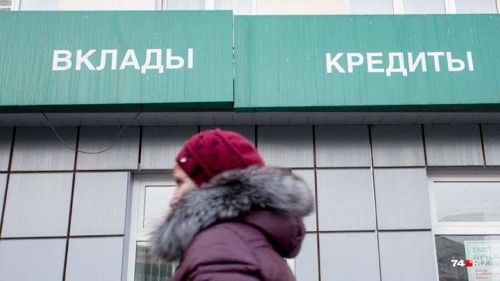 Берут рекордные суммы: жители Челябинской области кинулись в банки за живыми деньгами