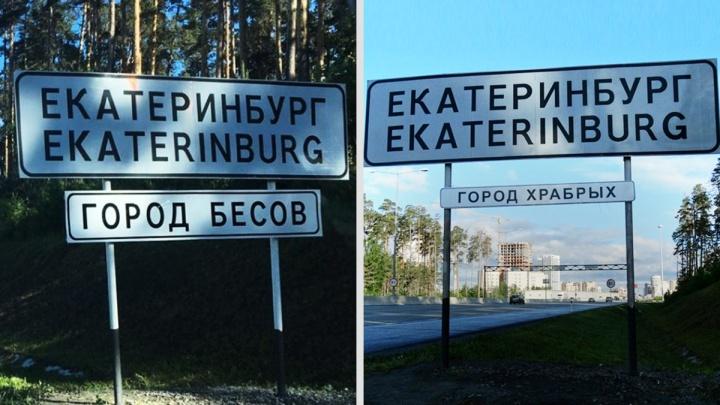 «Пытались унизить, а вышло наоборот»: депутат гордумы — о табличках «Город бесов» и «Город храбрых»