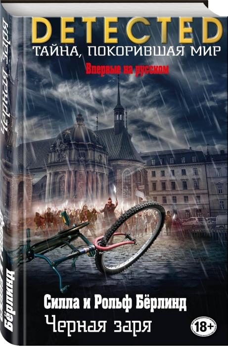 Книжная закладка. Пять популярных детективов от скандинавов
