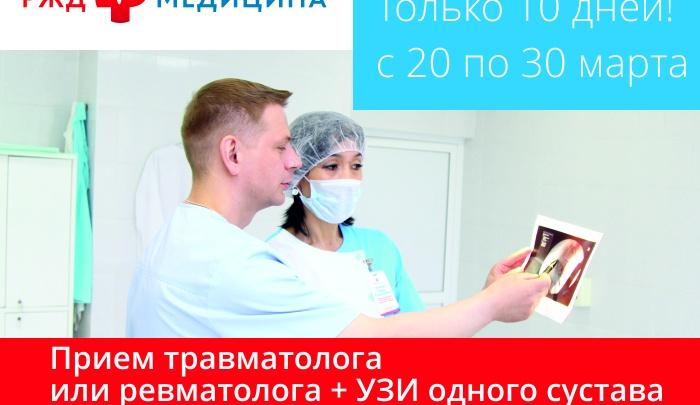 Дорожная больница увеличила часы приема травматолога и ревматолога в сезон обострения болезней