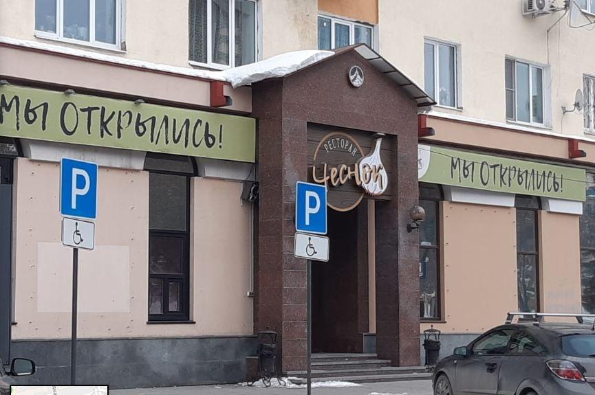 Последним на этом месте работал ресторан «Чеснок»