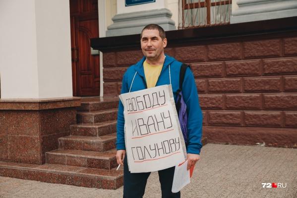 Тюменец пришел на одиночный пикет к зданию тюменской полиции, потому что считаетпроисходящее с журналистом Иваном Голуновым несправедливостью и произволом