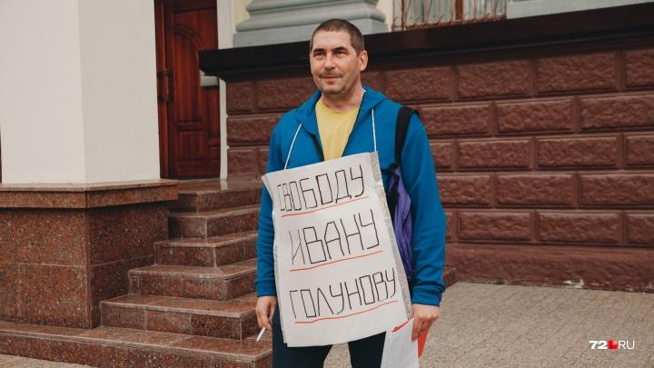 В Тюмени прошел одиночный пикет в поддержку журналиста «Медузы» Ивана Голунова. Как это было