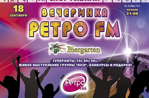 В Уфе пройдет Спортивная Вечеринка Ретро FM