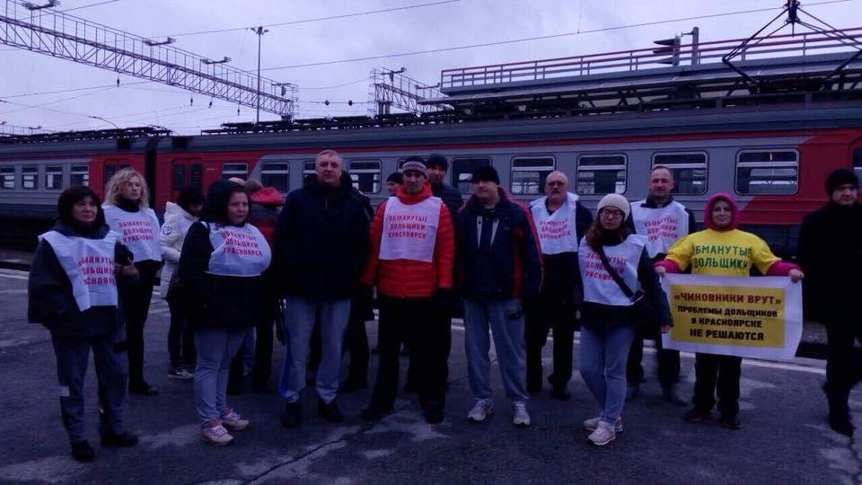 Обманутые дольщики изКрасноярска уходят в российскую столицу навсероссийский митинг