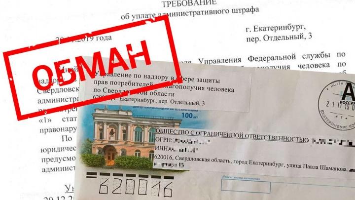 Жителям Екатеринбурга разослали письма с ложными штрафами от имени Роспотребнадзора