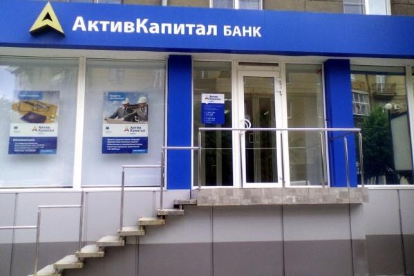 Банк обанкротился в 2018 году