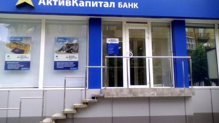 В отношении бывших руководителей «АктивКапитал Банка» возбудили уголовное дело
