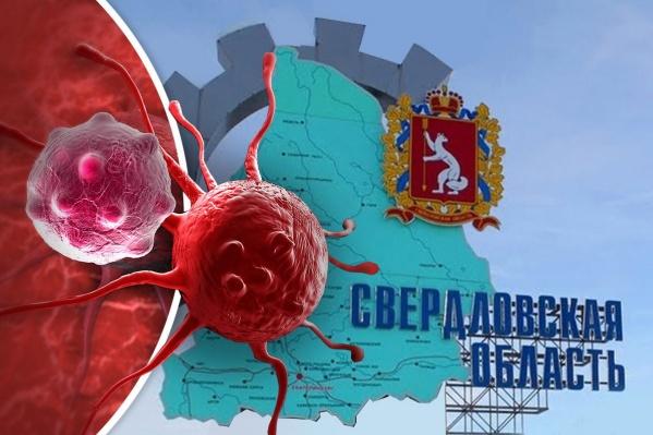 Количество новых выявленных случаев рака у жителей Свердловской области в 2018-м опять немного возросло
