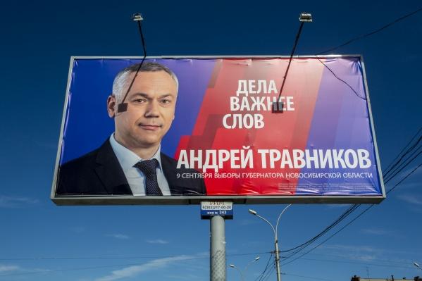 Билборд с изображением Андрея Травникова на улице Ленина