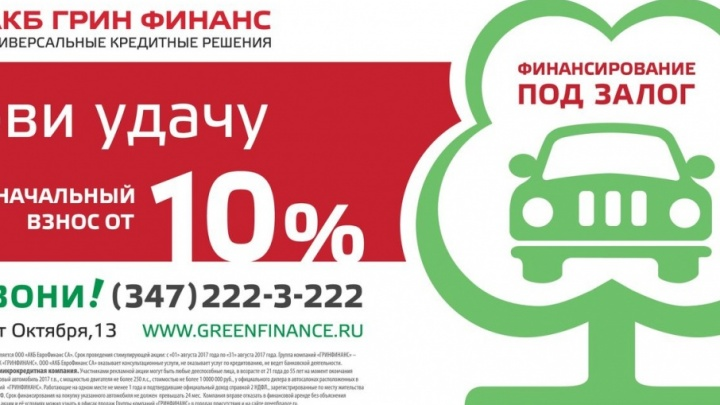 «ГРИН ФИНАНС» продлевает акцию «Первоначальный взнос 10% на покупку нового авто»