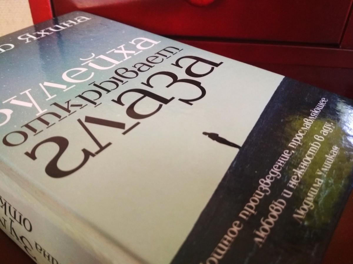 Роман «Зулейха открывает глаза» уже переведён на несколько языков