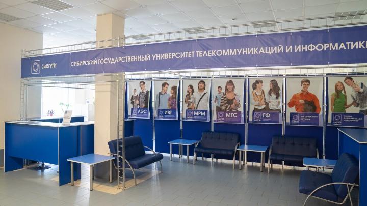 Набор в СибГУТИ на дистанционное обучение продлили до 20 сентября