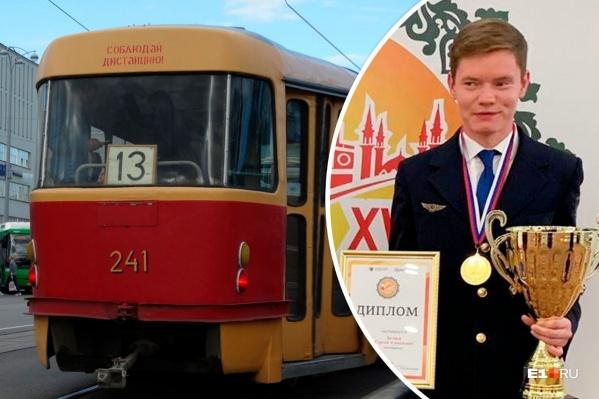 В Екатеринбурге Сергей Беляев несколько лет водил трамвай по маршруту №13